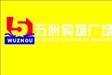 五洲购物广场logo图片