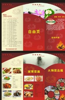 火锅三折页图片