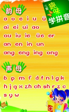 兒童趣味學拼音圖片