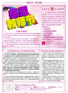 教师节宣传图片
