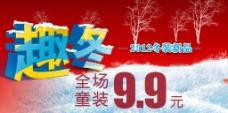 冬天活动海报图片