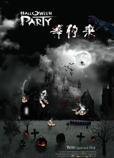 万圣节海报图片