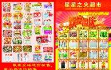 国庆节超市DM单图片