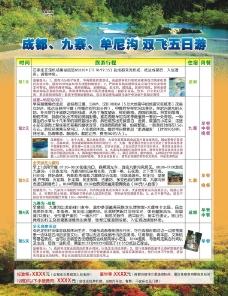 四川旅游图片