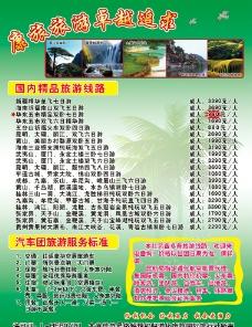 旅行社旅行路线宣传单图片