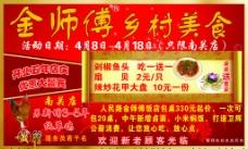 金师傅乡村美食宣传单图片