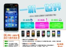 手机促销宣传单图片