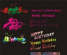 生日快乐字体