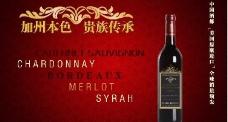红酒广告宣传素材图片