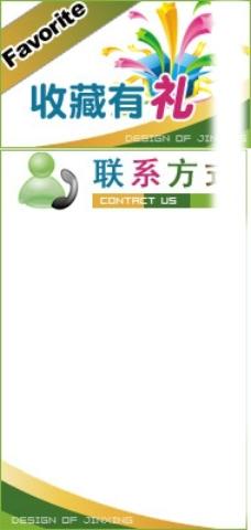 精新设计简单绿色收藏及联系模板图片