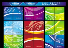 封面设计 科技封面 花纹封面图片