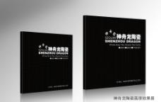 神舟龙封面图片