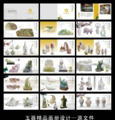 玉器精品画册设计图片