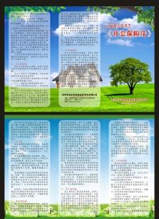 光明社保社会保险法宣传图片
