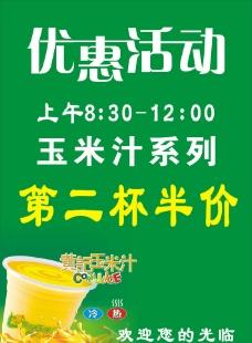 黄记玉米汁图片