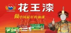 花王产品户外广告图片