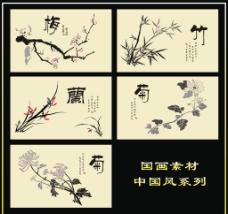 梅 兰 竹 菊 中国画 中国风图片