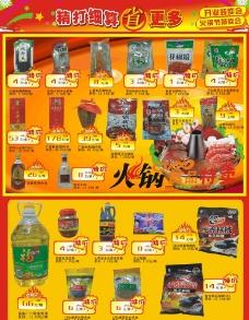 超市特价图片