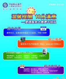 中国移动便捷服务之缴费不排队图片
