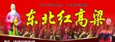 东北红高粱海报图片
