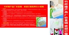 竹纤维产品海报图片