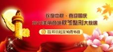 中秋国庆某整形医院广告图片
