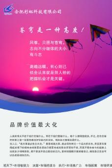 彩虹科技展板图片