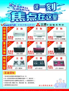 厨卫电器宣传单图片