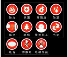 防火 环保标志图片