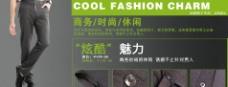 男装男裤细节描述海报图片