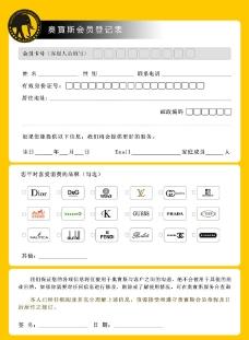 会员登记表模板图片