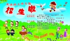 幼儿园招生图片