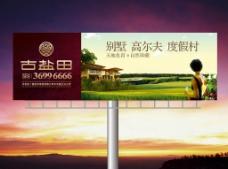 地产户外广告图片