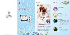中国银行网银图片