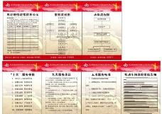 中华保险图片