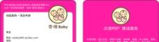 香睡baby会员卡图片