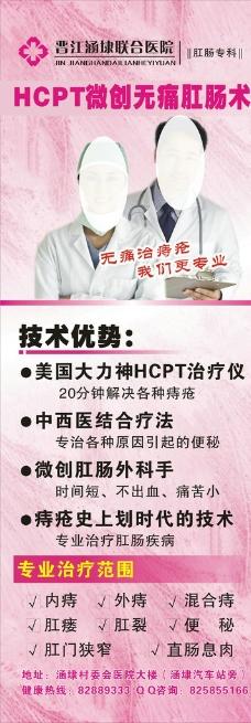医院海报图片