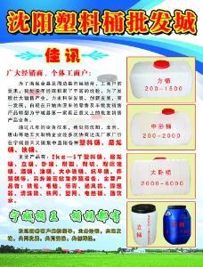 沈阳塑料桶批发城彩页图片
