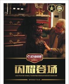 橱柜杂志广告图片