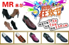 米尔 鞋图片