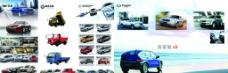 汽车折页图片