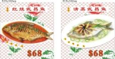 武汉清蒸鱼图片