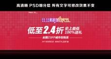 淘宝双11全屏促销海报设计PSD源文件无代码