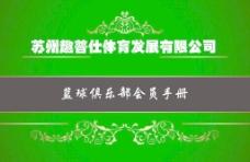 会员手册封面图片