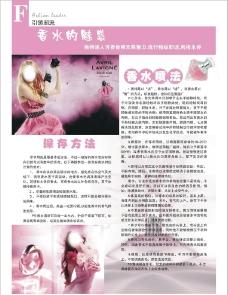 杂志软文内页图片