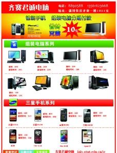 超市宣传单 电子产品宣传单图片