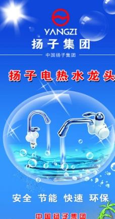 扬子集团电热水龙头海报图片