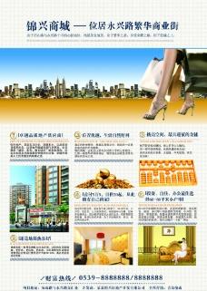 商城宣传彩页图片