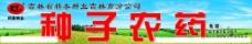 种子农药牌匾图片