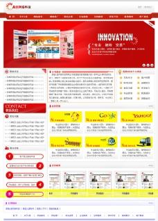 网络公司网页模版图片